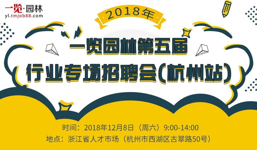 一览园林第五届行业专场招聘会(杭州站)