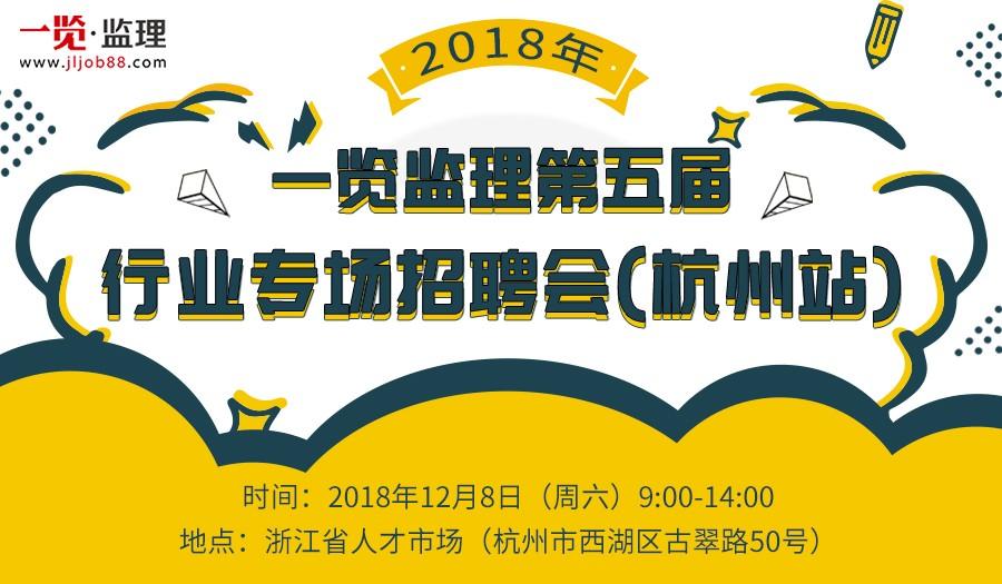 一览监理第五届行业专场招聘会(杭州站)
