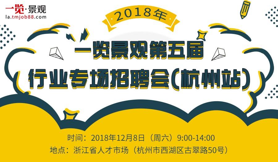 一览景观第五届行业专场招聘会(杭州站)