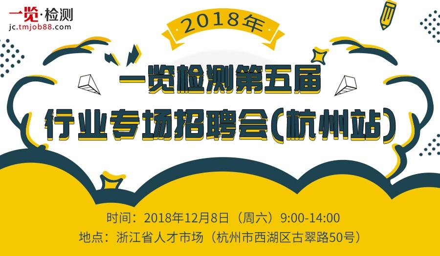 一览检测第五届行业专场招聘会(杭州站)