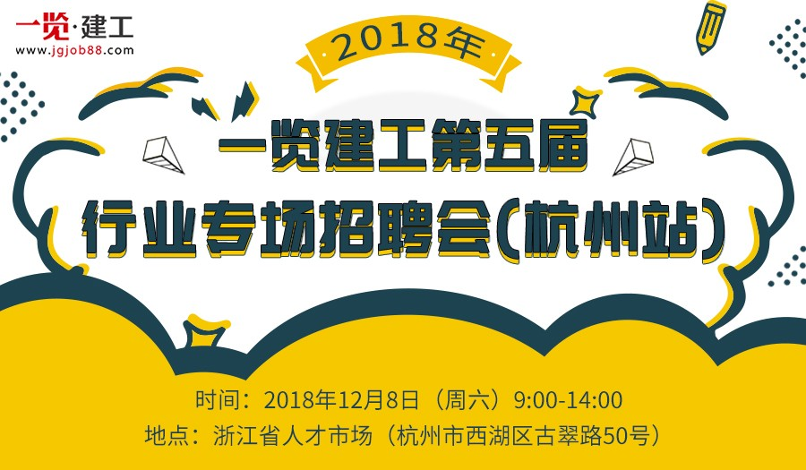 一览建工第五届行业专场招聘会(杭州站)