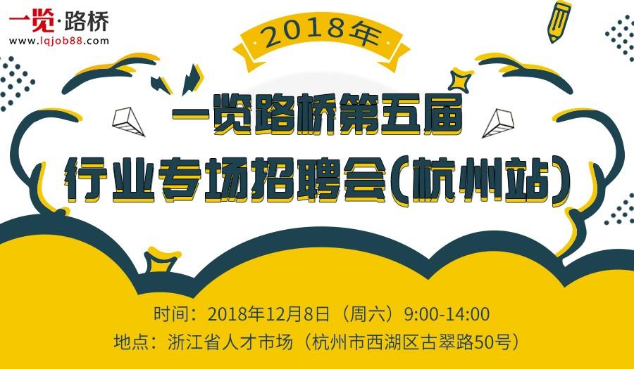 一览路桥第五届行业专场招聘会(杭州站)