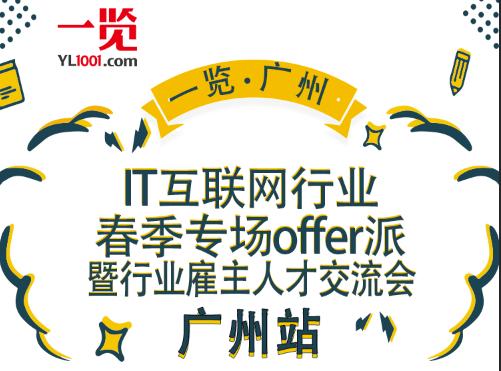 一览广州IT互联网行业春季专场offer派暨行业雇主人才交流会
