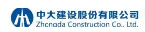 中大建设股份有限公司河南分公司