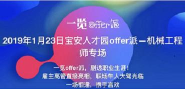 2019年1月23日宝安人才园offer派—机械工程师专场邀请函