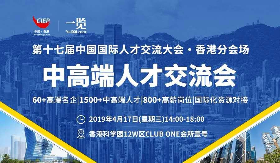 中高端人才交流会(第十七届中国国际人才交流大会·香港分会场)
