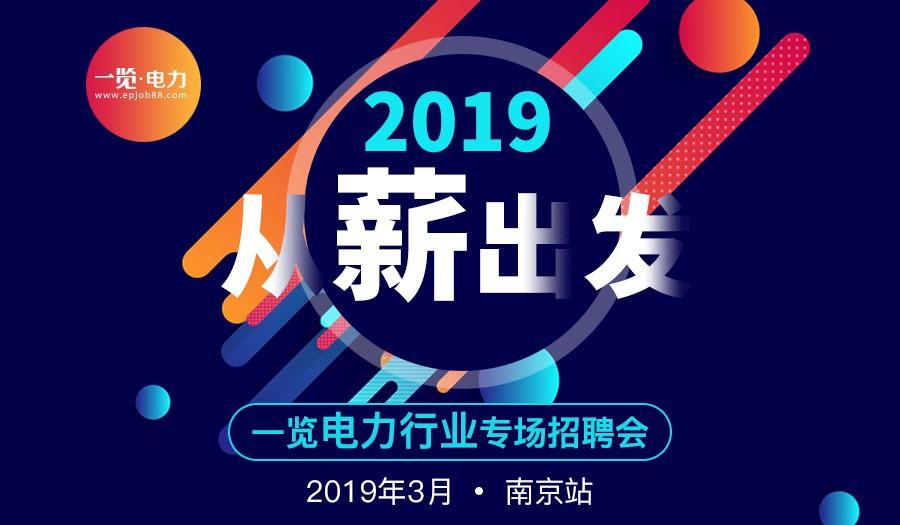 2019从薪出发|电力行业专场招聘会【南京站】