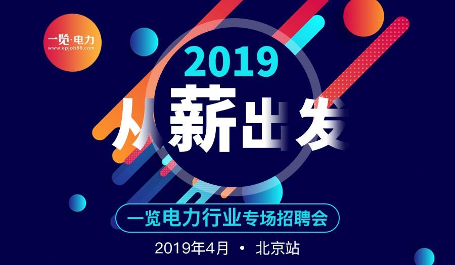2019从薪出发|电力行业专场招聘会【北京站】