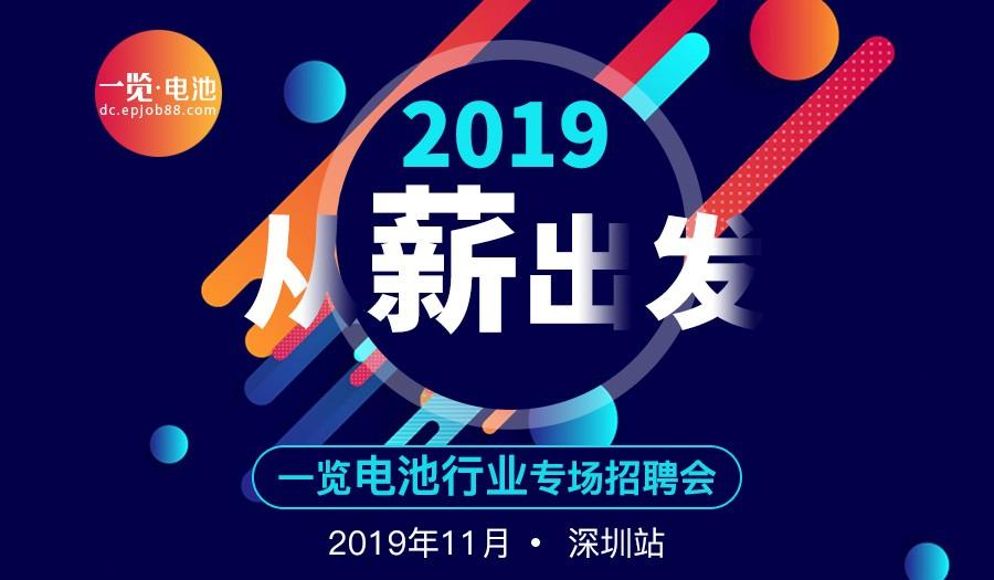 2019从薪出发|电池行业专场招聘会【深圳站】