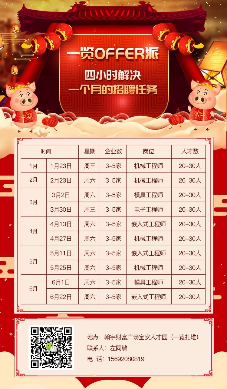 2019.2.23宝安人才园第二场机械工程师offer派