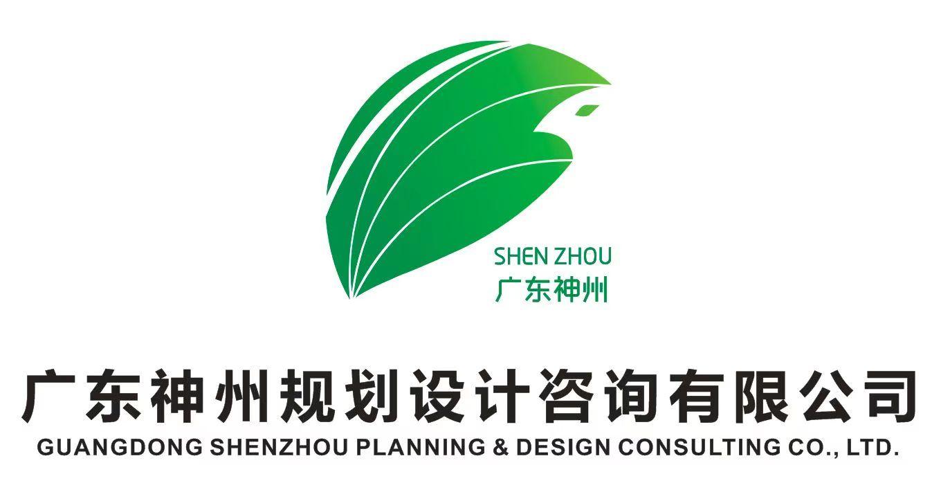 广东神州规划设计咨询有限公司