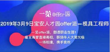 2019年3月9日宝安人才园offer派―模具工程师专场邀请函