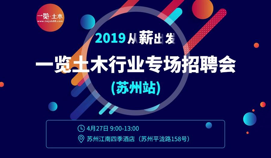 2019从薪出发|土木行业专场招聘会【苏州站】