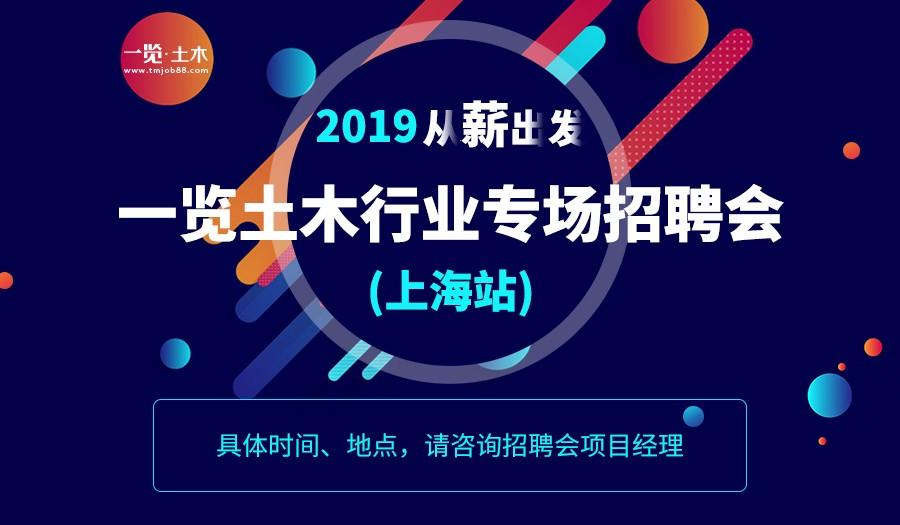 2019从薪出发|土木行业专场招聘会【上海站】
