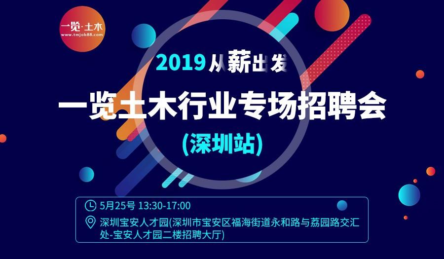 2019从薪出发|土木行业专场招聘会【深圳站】