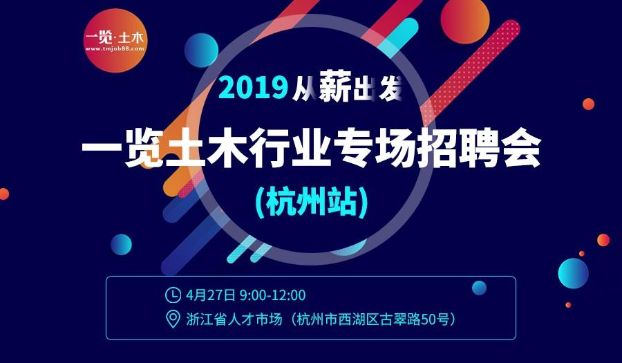 2019从薪出发|土木行业专场招聘会【杭州站】