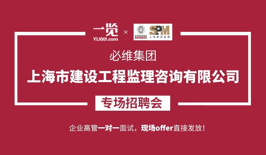 上海市建设工程监理咨询有限公司专场招聘会