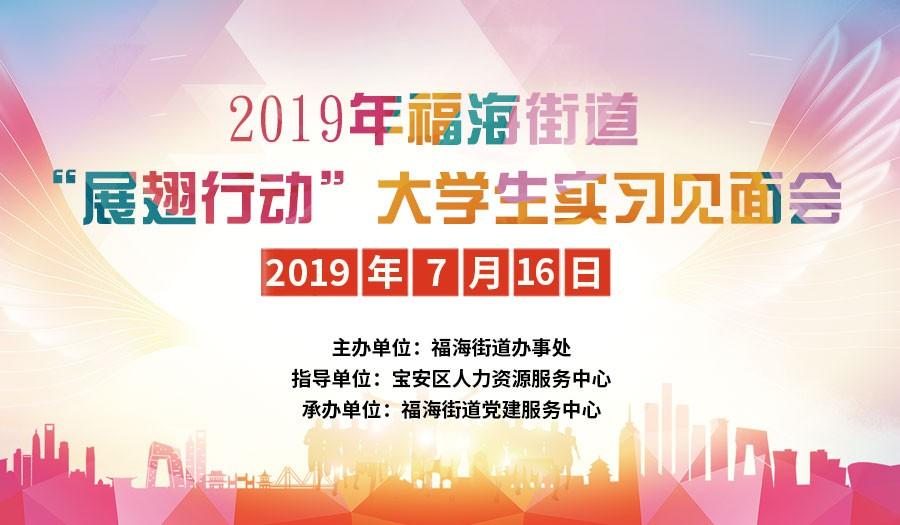 """2019年福海街道""""展翅行动""""大学生 实习见面会"""