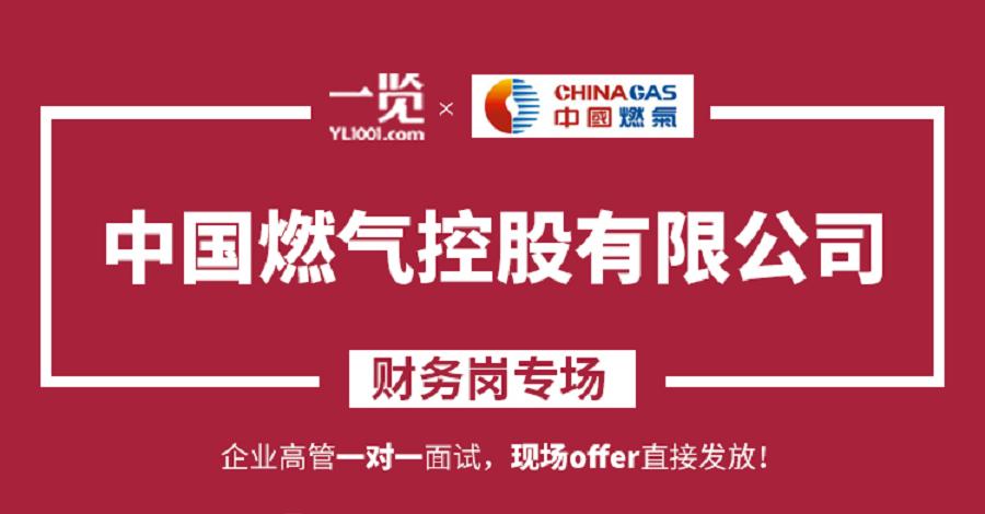 【一览V聘会】中国燃气控股有限公司专场招聘会