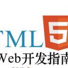 HTML5普及需要具备哪些因素