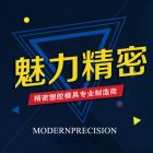 【ModernPrecision】三色立式注塑机