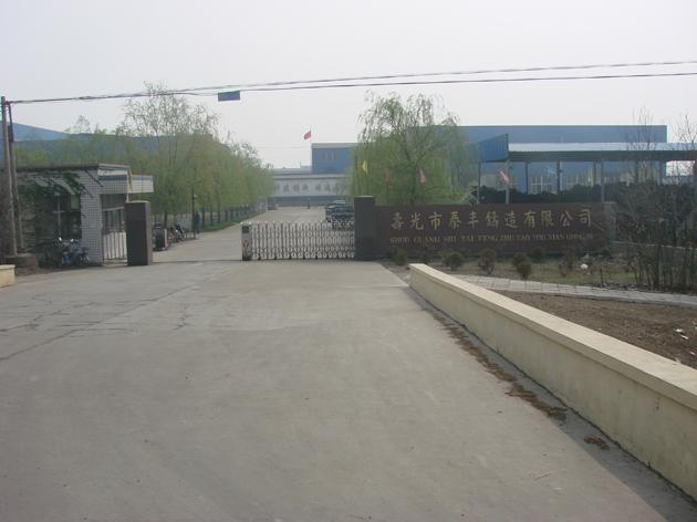 铸造英才_寿光市泰丰铸造有限公司最新招聘_一览·铸造英才网