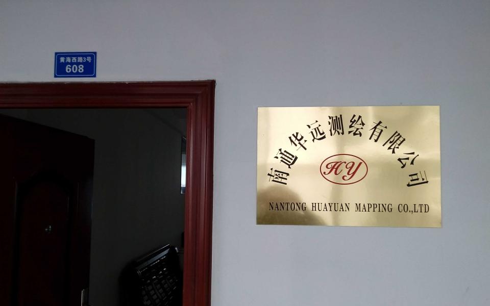 南通华远测绘有限公司官网_南通华远测绘有限公司最新