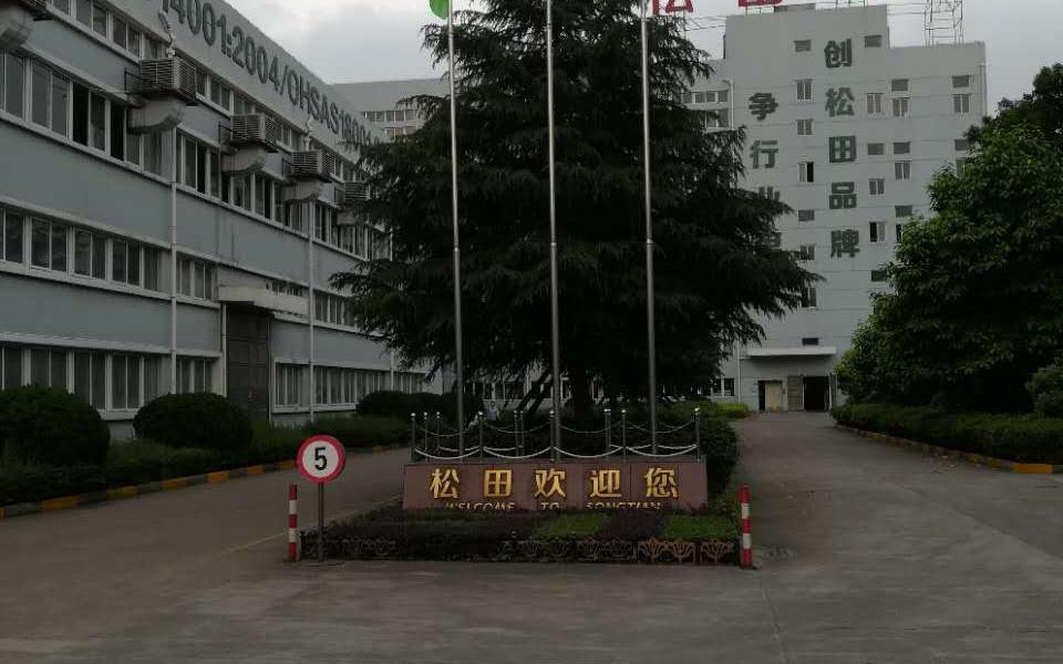 浙江松田汽车电机系统股份有限公司_浙江松田汽车电机
