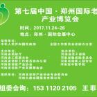 2017第七届中国・郑州国际老龄产业博览会