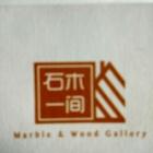 云浮市石木一间设计有限公司