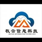宁波牧云信息科技有限公司