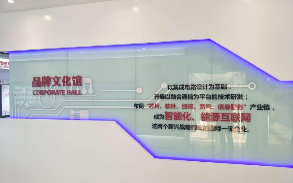 青岛东软载波智能电子有限公司