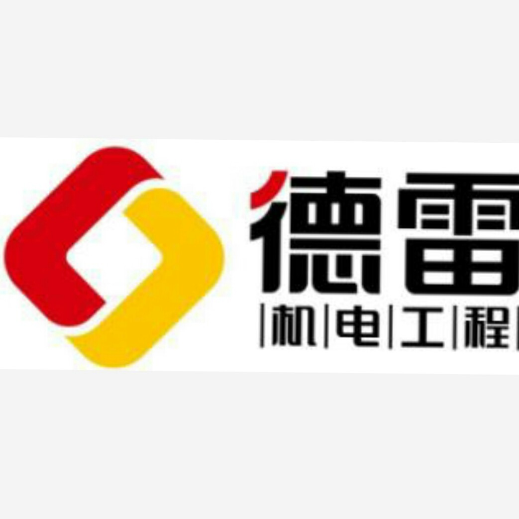 湖南现代德雷工程有限公司武汉分公司