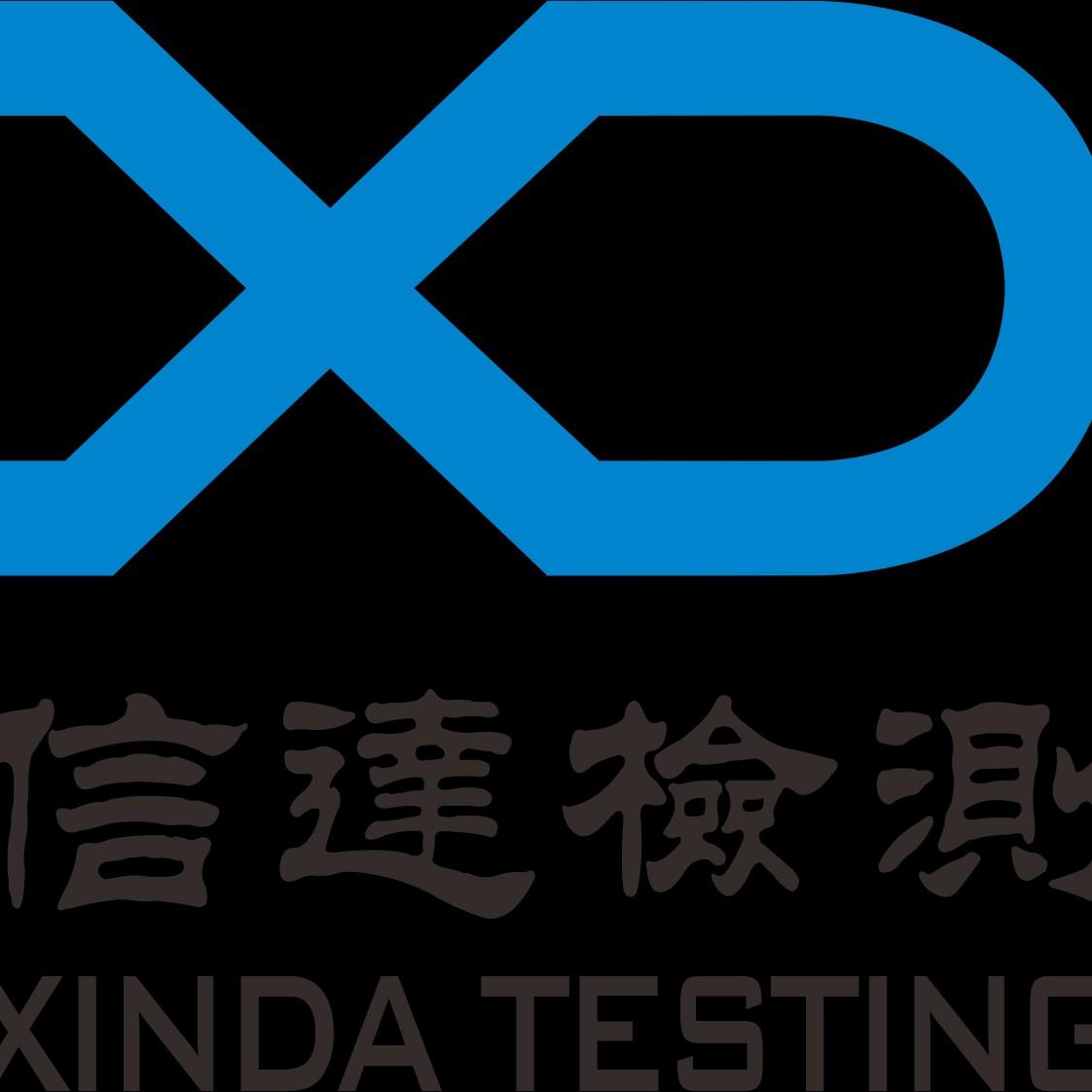 重慶信達工程檢測技術有限公司