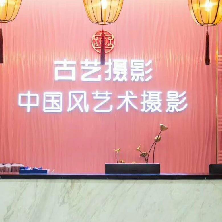 深圳市盘子古美女人坊文化传播有限公司