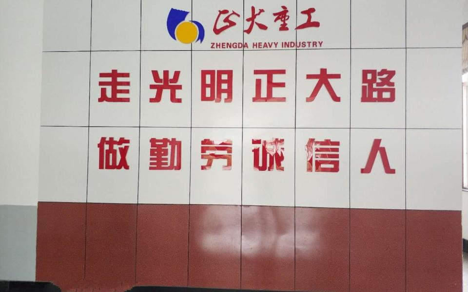 青岛正大重工有限公司