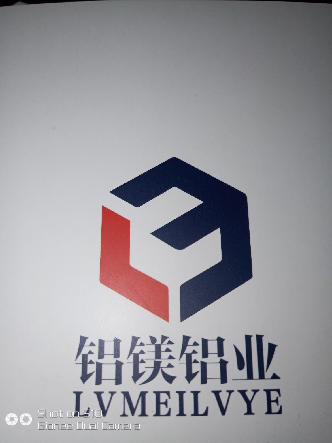 安顺市铝镁铝业有限公司