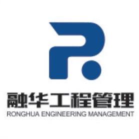 浙江融華工程管理有限公司蒼南分公司