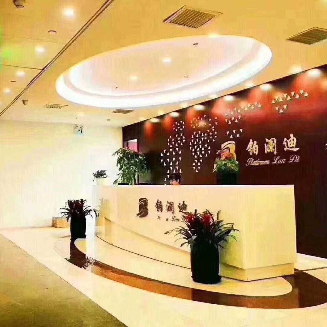 铂澜迪(北京)科技有限公司