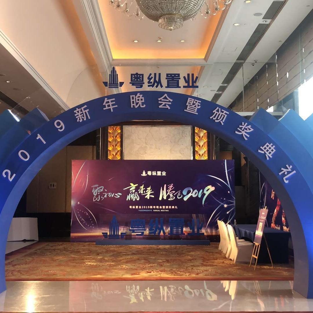 廣州創利置業有限公司
