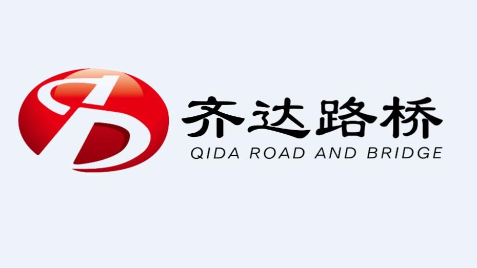 江苏齐达路桥工程有限公司