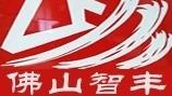 佛山市智豐建安網絡技術有限公司
