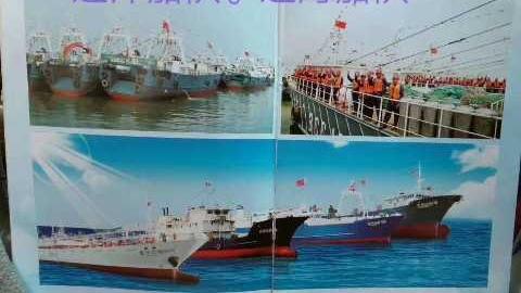 山东沙窝岛远洋渔业股份有限公司