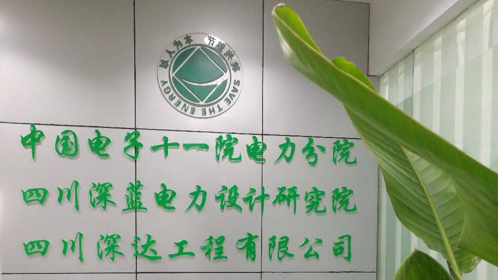 四川深藍電力設計研究院最新招聘信息