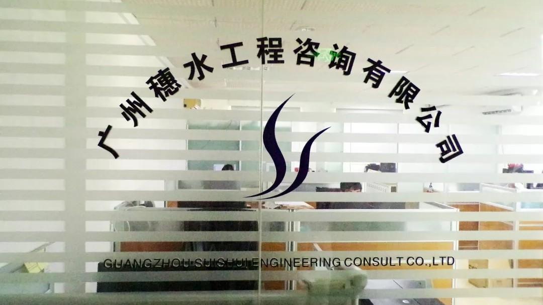 廣州穗水工程咨詢有限公司
