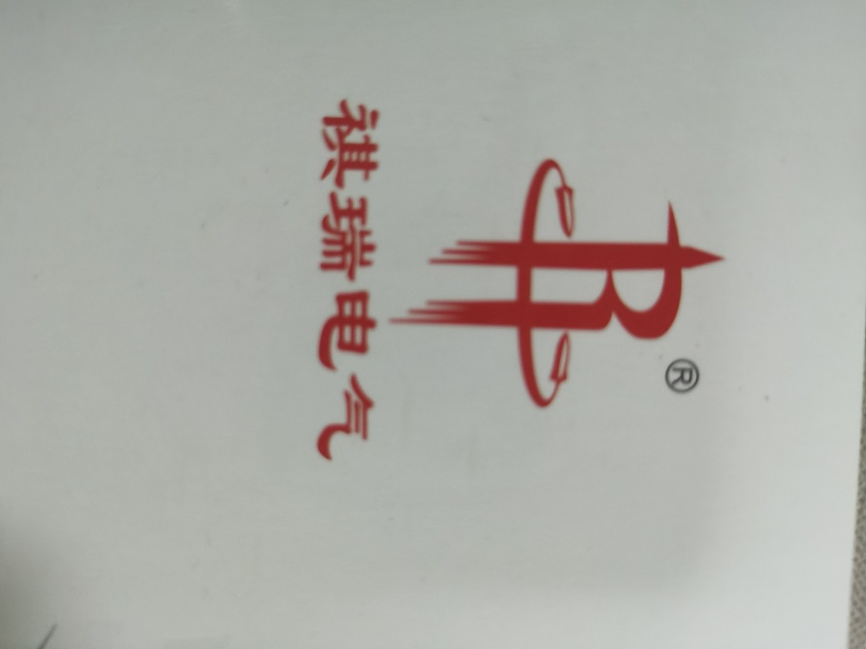 廣東祺瑞電氣有限公司
