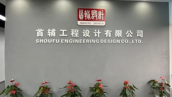 首輔工程設計有限公司廣西第二分公司