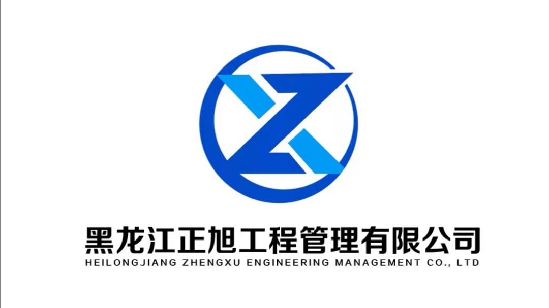 黑龍江省正旭公路工程監理有限公司