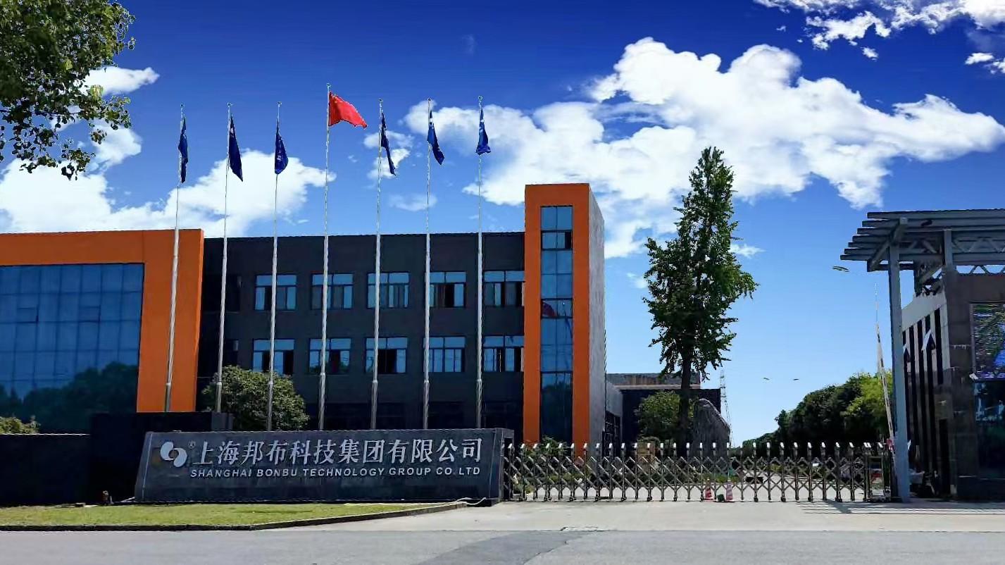 上海邦布科技集团有限公司