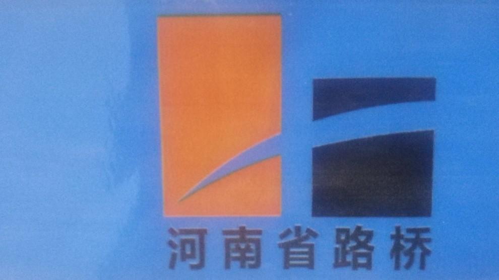 河南省路橋建設集團有限公司臨滄公司